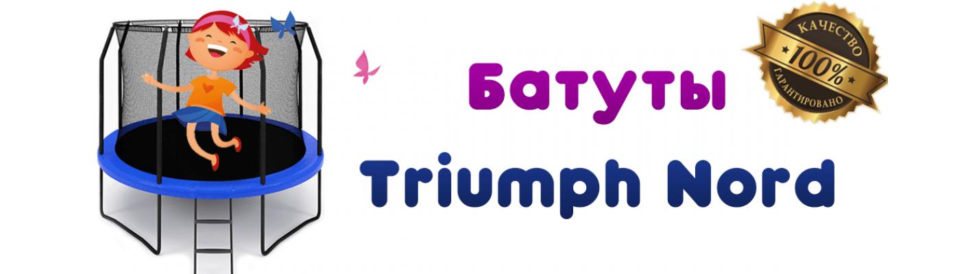 batuty-Triumph Nord