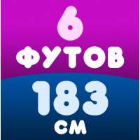 Батуты 1.83 м. (6 Ft)