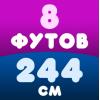 Батуты 2.44 м. (8 Ft)