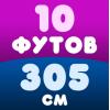 Батуты 3.05 м. (10 Ft)