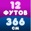 Батуты 3.66 м. (12 Ft)