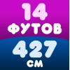 Батуты 4.27 м. (14 Ft)