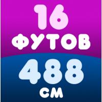 Батуты 4.88 м. (16 Ft)