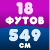 Батуты 5.49 м. (18 Ft)