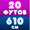 Батуты 6.10 м. (20 Ft)